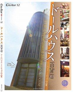 画像1: 送料無料♪ ドールハウス百貨店・(クリエーター)
