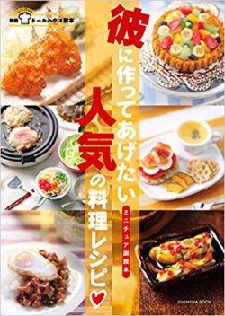 画像1: 送料無料♪彼に作ってあげたい人気の料理レシピ
