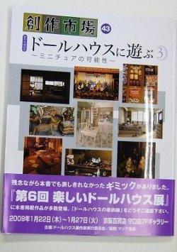 画像1: 販売終了:創作市場43号ドールハウスに遊ぶ(3)